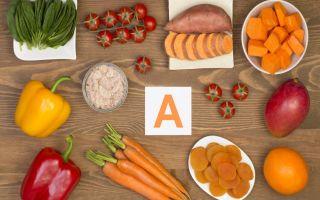 В порядке ли витамин А?